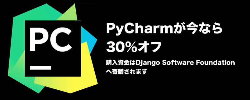 pycharm-django-blog-post