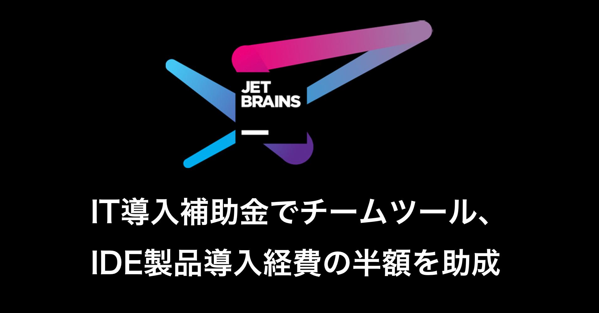 it-hojo-jetbrains