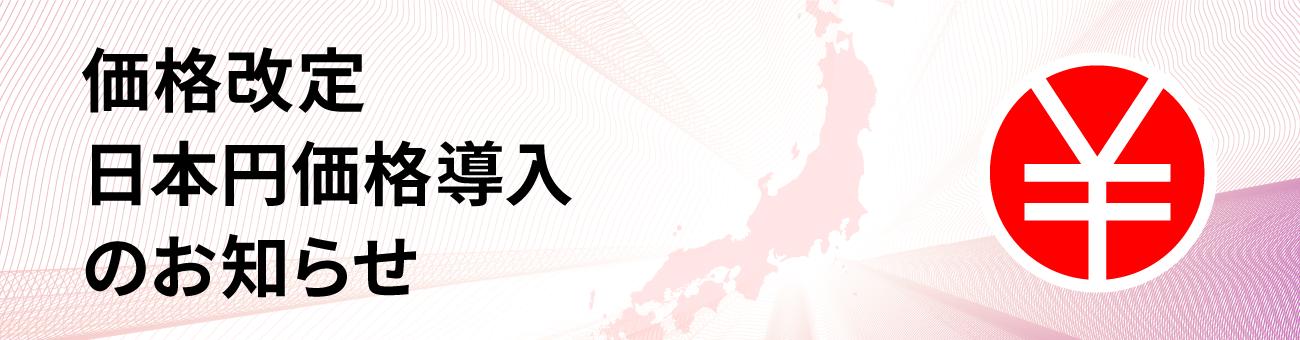 DSGN-6643_Banner_ JPY_pricing_1300x340_Jap