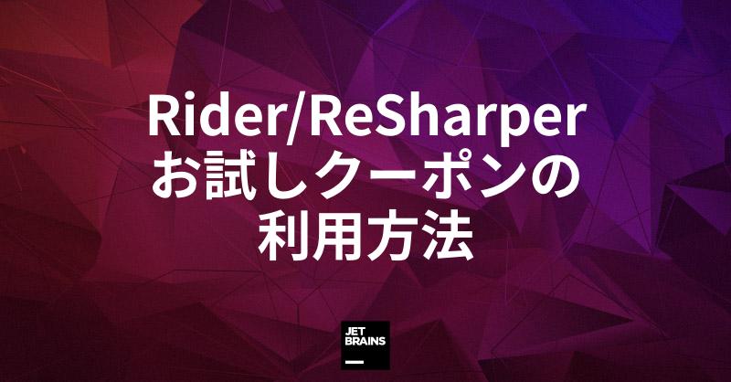 RiderCouponBlog
