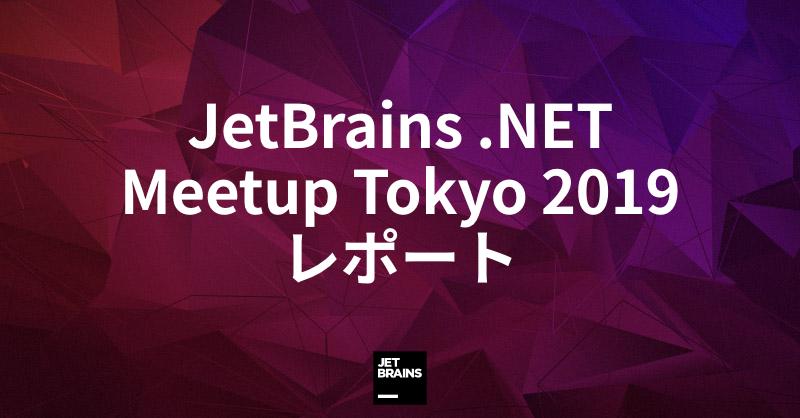 .NET Meetup Tokyo 2019レポート