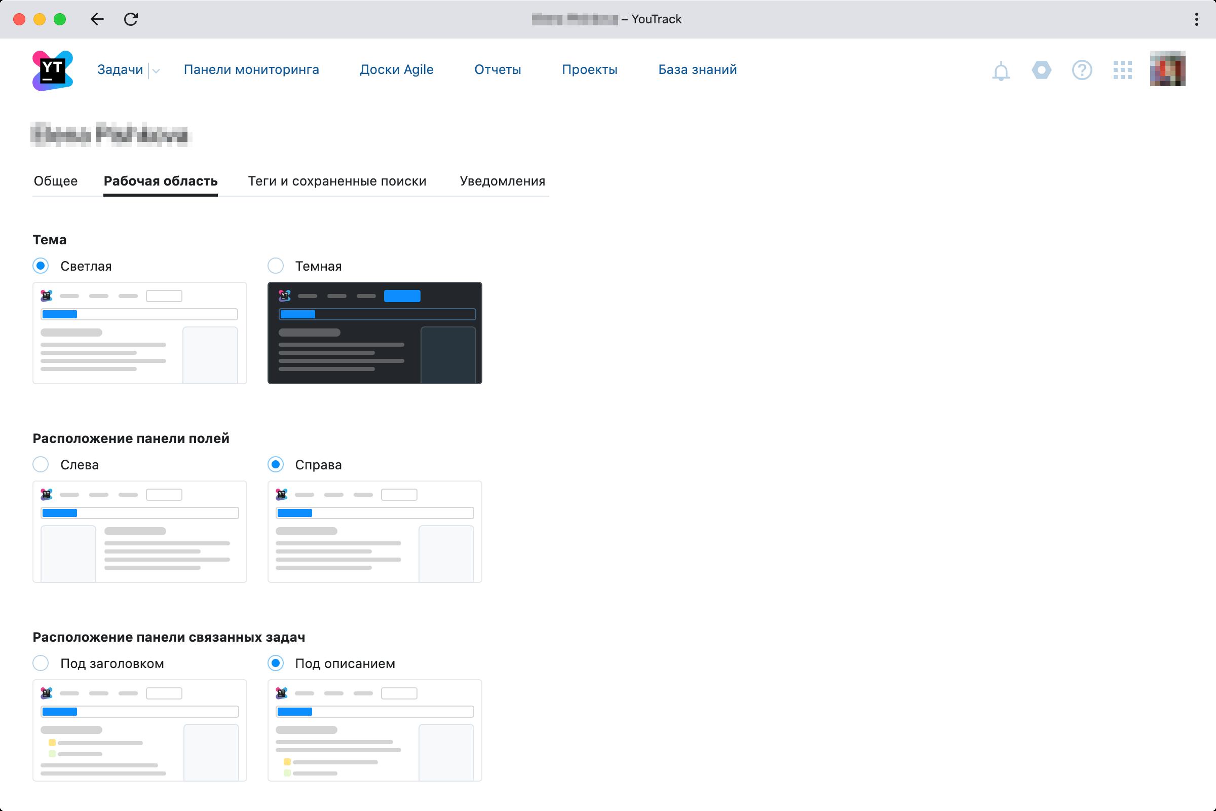 Workspace_ru-ru
