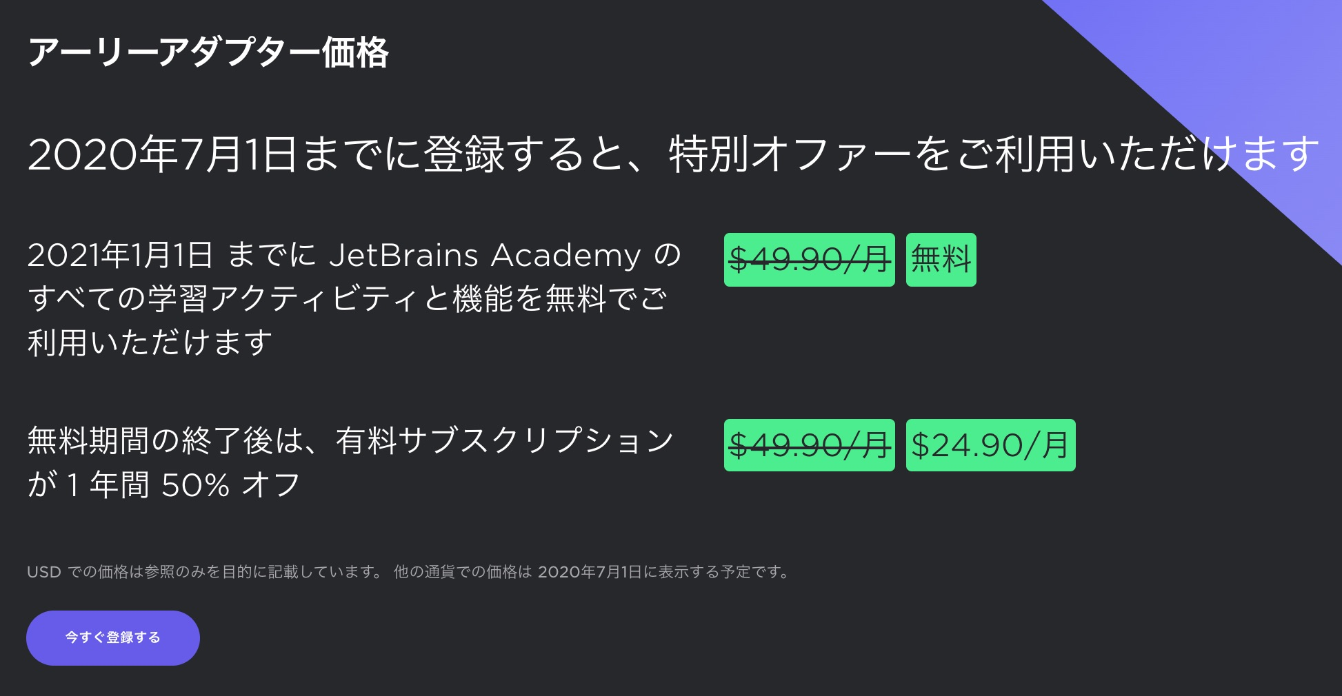 JetBrains Academy - EA offer - blog