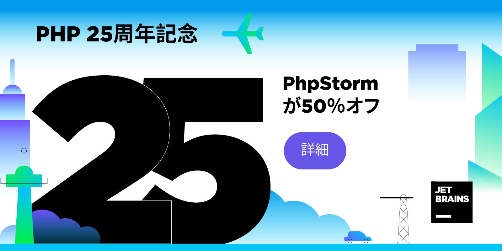 PHP 25 - blog - JP