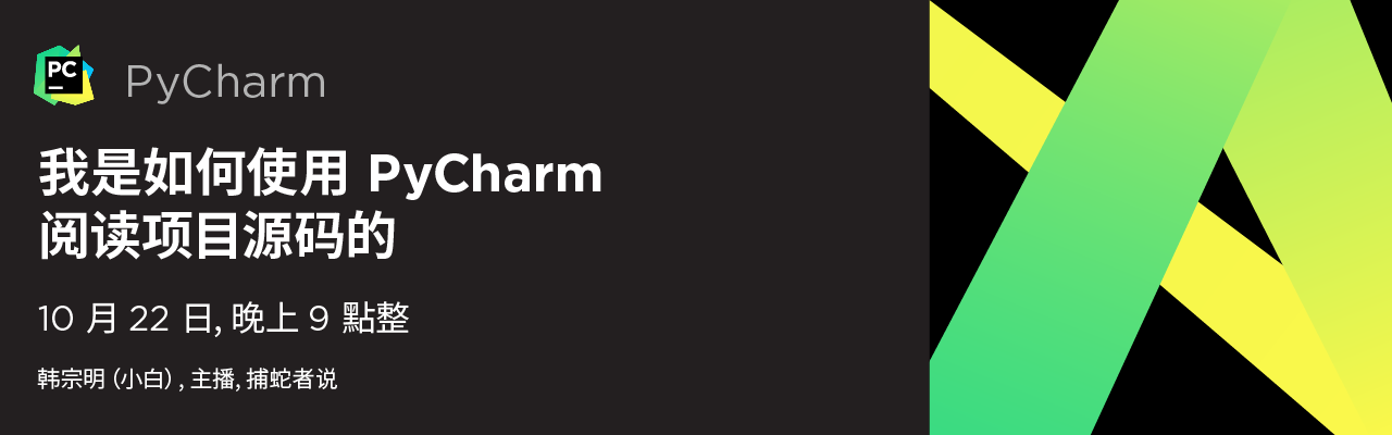 我是如何使用 PyCharm 阅读项目源码的