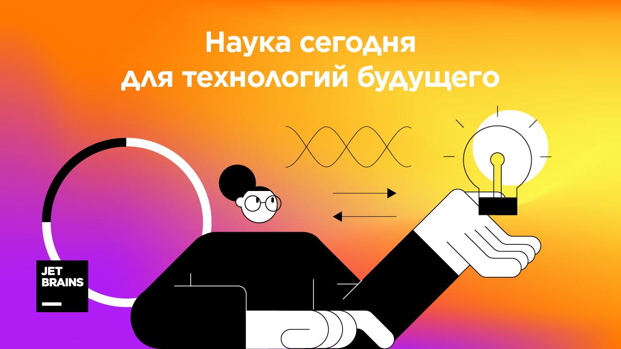 Наука сегодня для технологий будущего