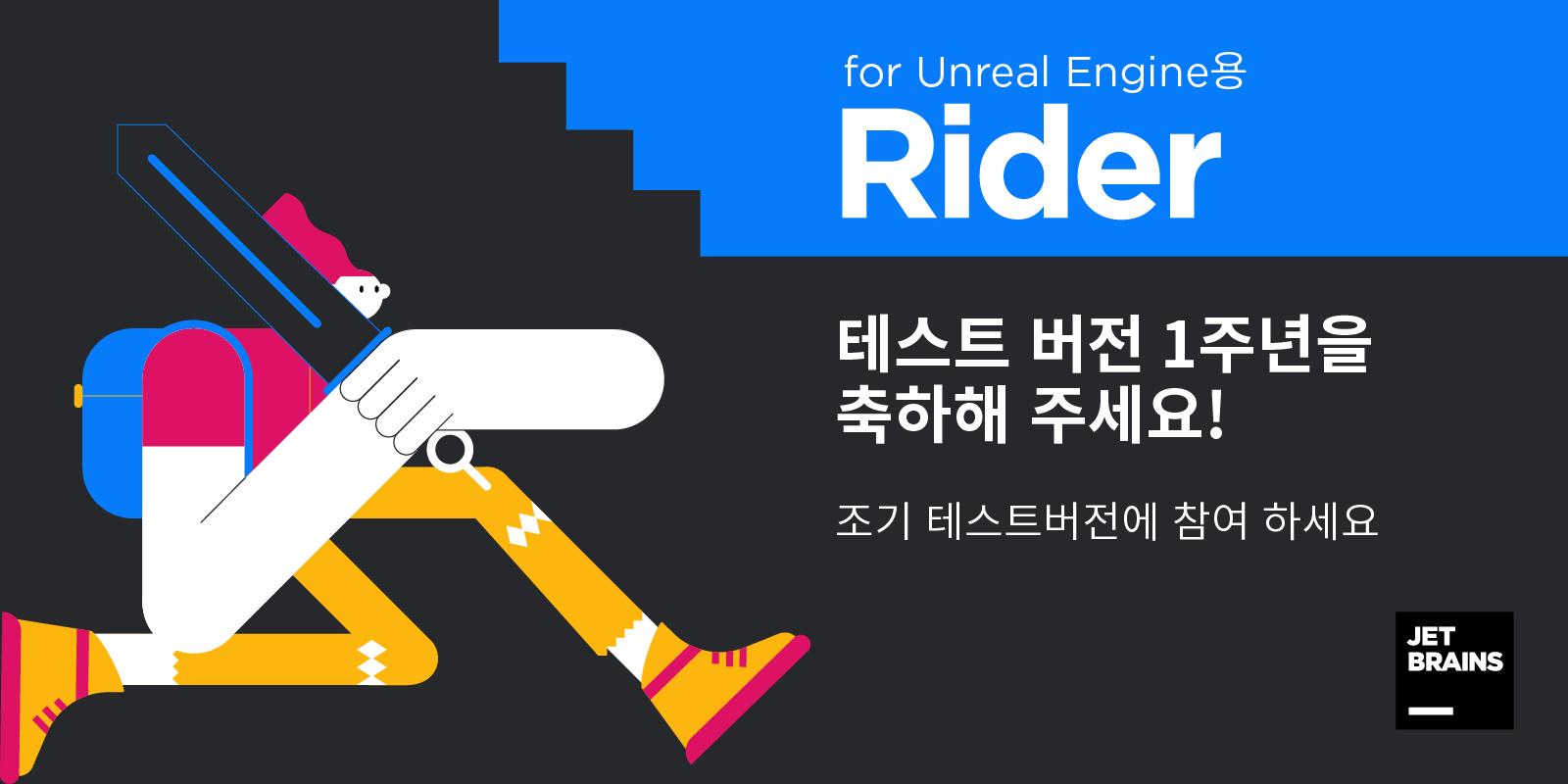 Rider4UE 테스트 버전 1주년