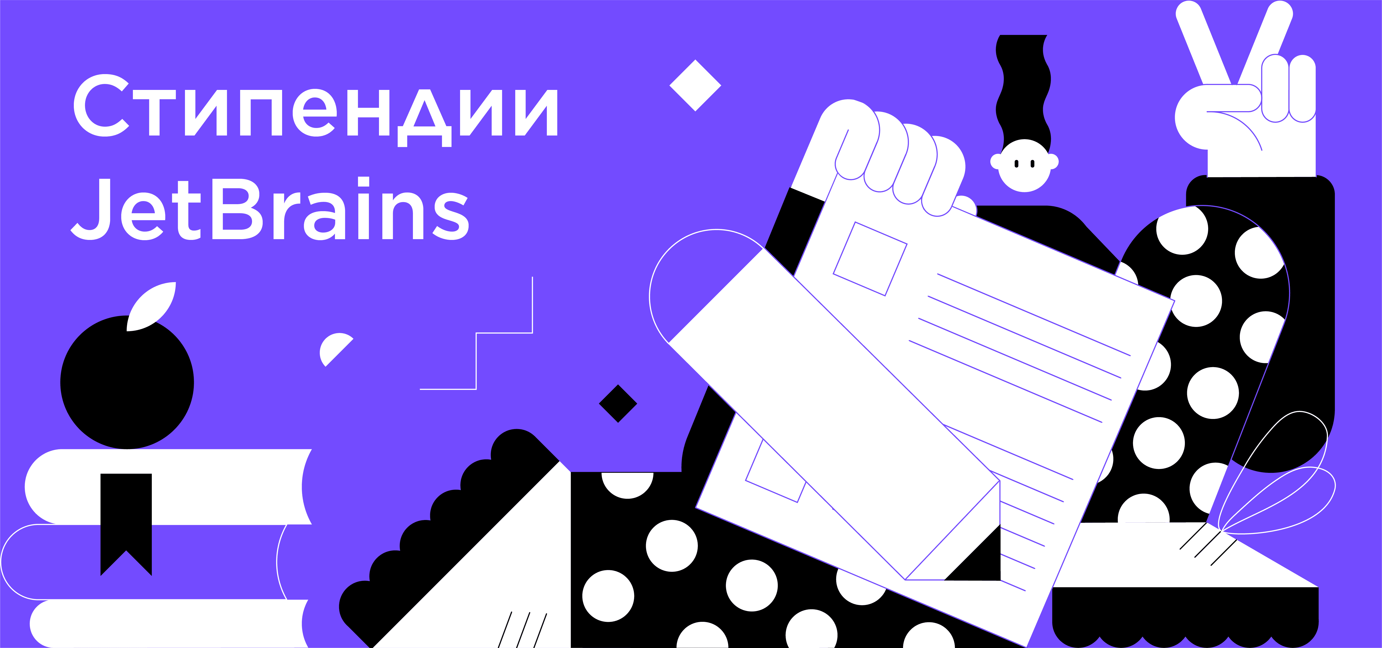 JetBrains Scholarship