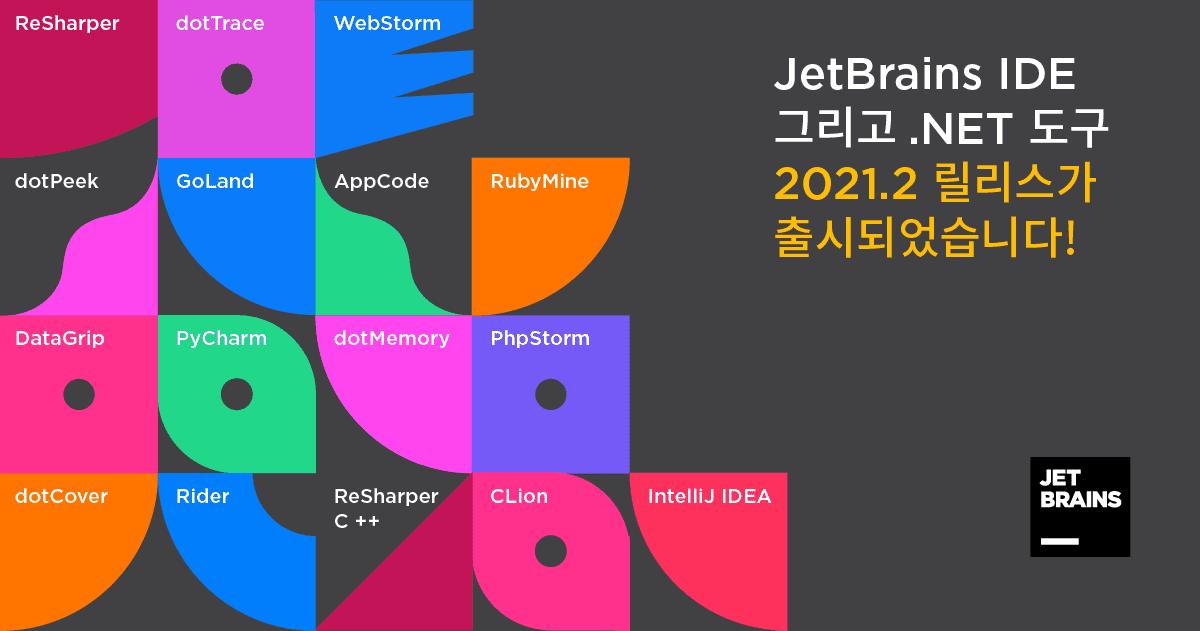 JetBrains IDE 및 .NET Tools 2021.2 릴리스 출시!