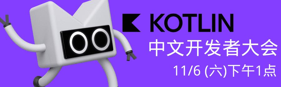 2021 Kotlin 中文开发者大会